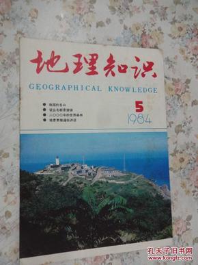 地理知识1984年第5期