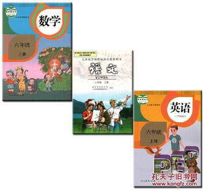 【图】2015最新小学六年级上册全套课本图片
