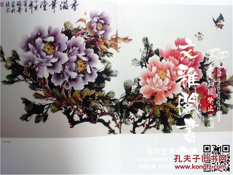 现当代名家画范 王绍华写意牡丹 王绍华绘 名家牡丹绘画临摹步骤