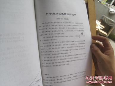 科学出版社图片补充108 的手稿和资料大约 1.1米高度 页码没有数