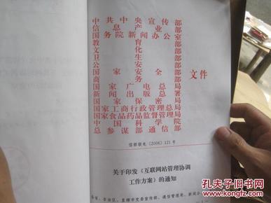 科学出版社图片补充110的手稿和资料大约 1.1米高度 页码没有数