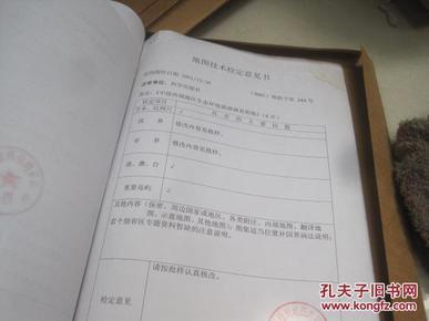 科学出版社图片补充112的手稿和资料大约 1.1米高度 页码没有数