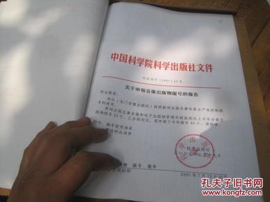 科学出版社图片补充0114 的手稿和资料大约 1.1米高度 页码没有数