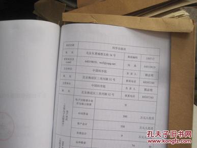 科学出版社图片补充0115 的手稿和资料大约 1.1米高度 页码没有数