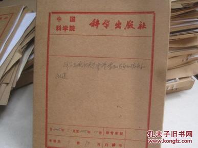 科学出版社图片补充0 116的手稿和资料大约 1.1米高度 页码没有数