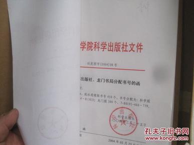 科学出版社图片补充0117 的手稿和资料大约 1.1米高度 页码没有数