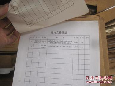 科学出版社图片补充0118 的手稿和资料大约 1.1米高度 页码没有数