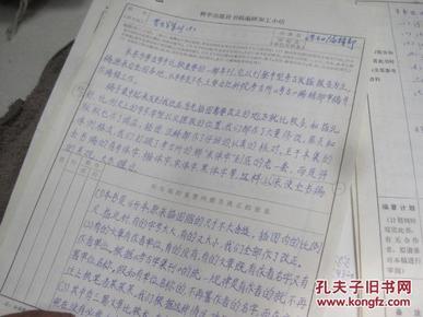 科学出版社图片补充0119 的手稿和资料大约 1.1米高度 页码没有数