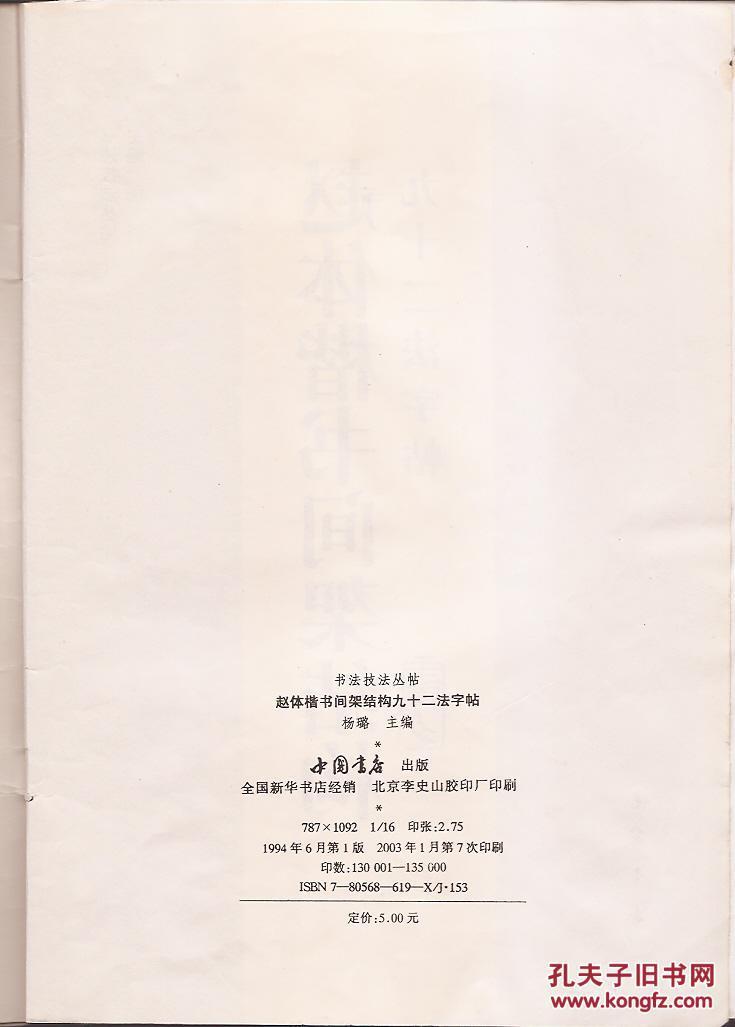 赵体楷书间架结构九十二法字帖