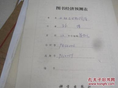 科学出版社图片补充0121 的手稿和资料大约 1.1米高度 页码没有数