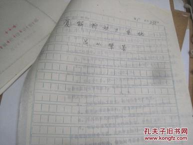 科学出版社图片补充0122 的手稿和资料大约 1.1米高度 页码没有数