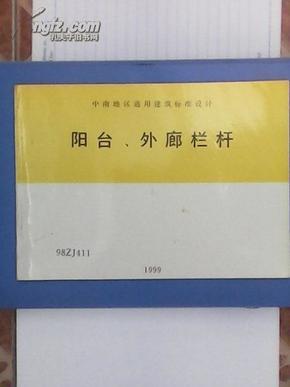 中南标_98ZJ411_阳台_外廊栏杆