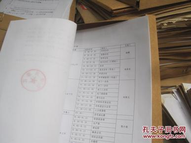 科学出版社图片补充0 125的手稿和资料大约 1.1米高度 页码没有数