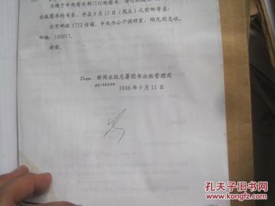 科学出版社图片补充0129 的手稿和资料大约 1.1米高度 页码没有数