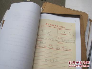 科学出版社图片补充0130 的手稿和资料大约 1.1米高度 页码没有数