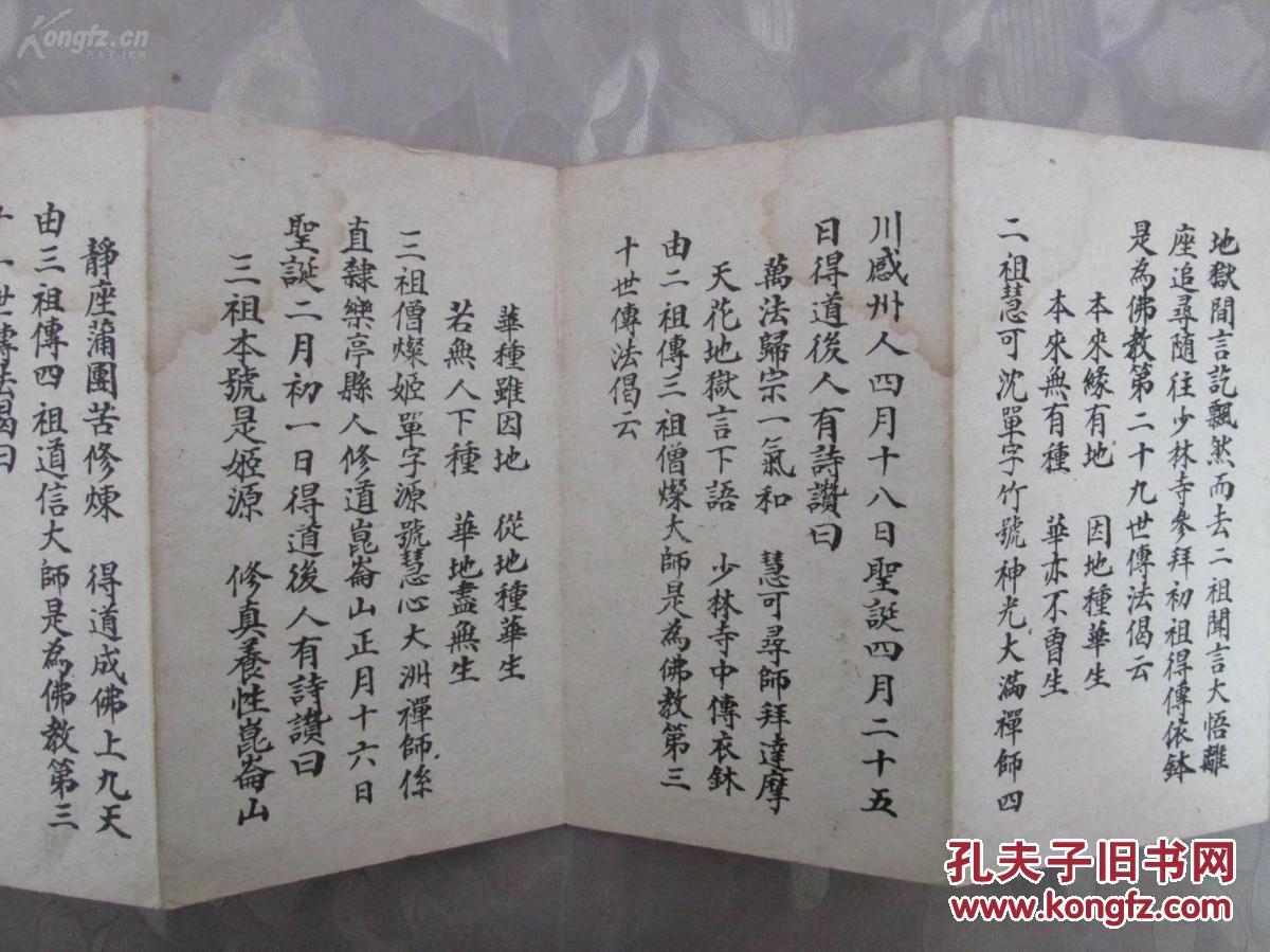 青帮(即漕帮)海底:经折装:手抄本:漕帮帮规--《正大光明》一厚册