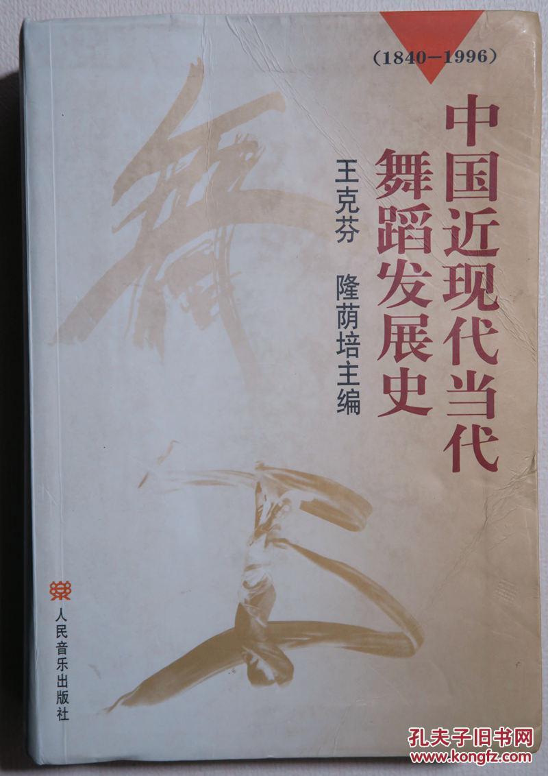 中国近现代当代舞蹈发展史:(1840-1996)