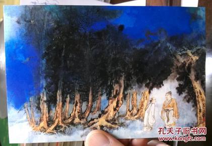 张大千书法绘画作品集锦--晚年书画青绿泼墨泼彩古树人物高士【明信片1张】