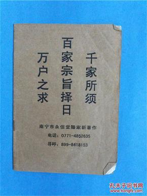 百家宗旨择日 千家所须万户之求,南宁市永信堂著作滕家新大师著作