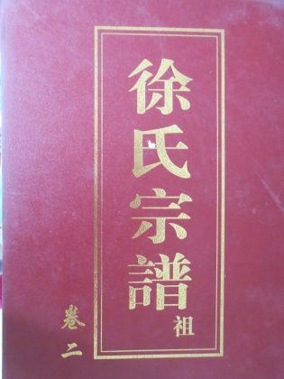 徐氏传字辈下面是什么哪些辈分图片