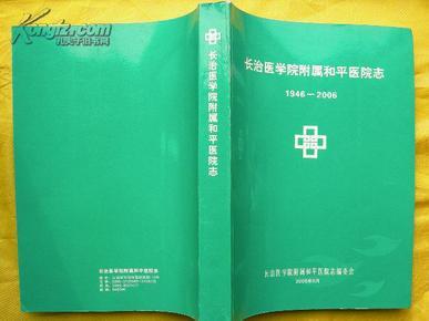 治市和平医院_长治医学院附属和平医院志(1946-2006)