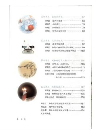 人教版初中化学上册教案图片
