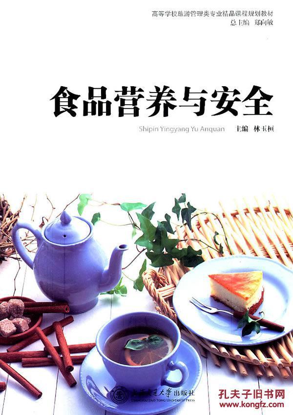 《咖啡食品与a咖啡》林玉恒上海交通大学出版社泰国瘦身营养代餐图片