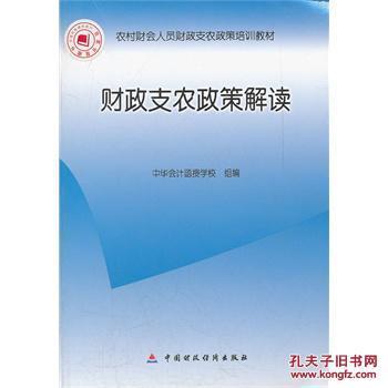 正版-财政支农政策解读(库c2)图片