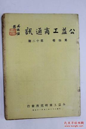 公益工商通讯(第四卷第12期)