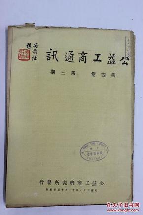 公益工商通讯(第四卷第3期)