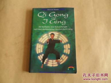 QI GONG UND I GING(气功、易经)德文原版 大32开 内带4开的图
