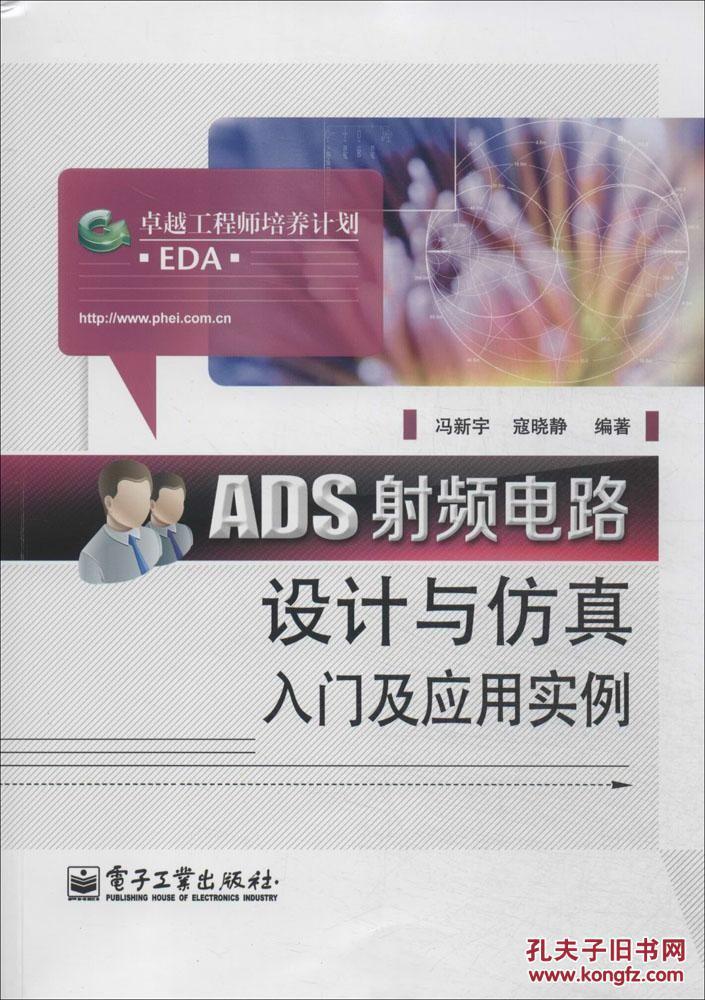 【图】ads射频电路设计与仿真入门及应用实例