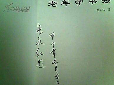 老年学书法(张永红 签名)【2001年一版一印】