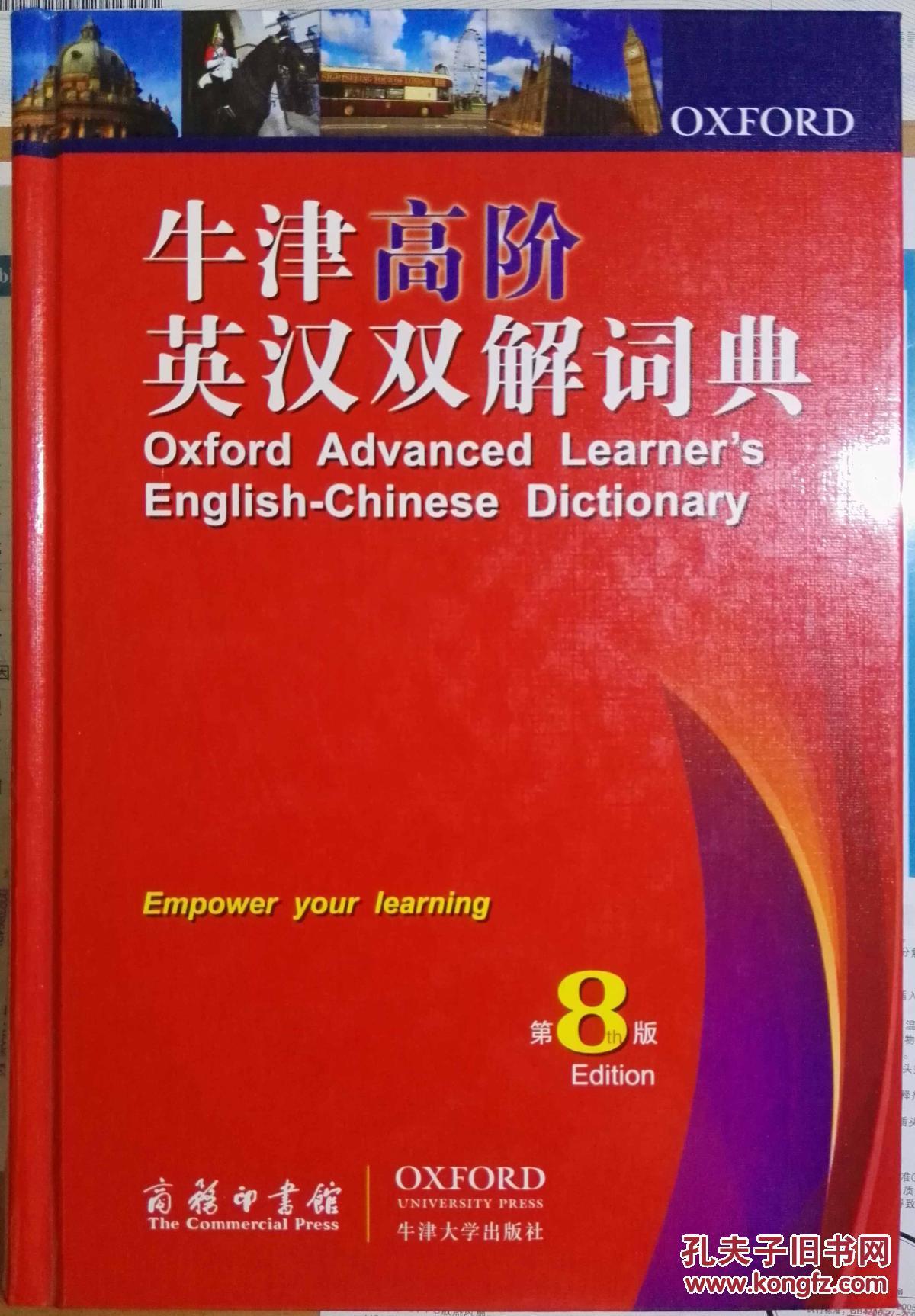 牛津高阶英汉�:)��(�X[_牛津高阶英汉双解词典(第8版)