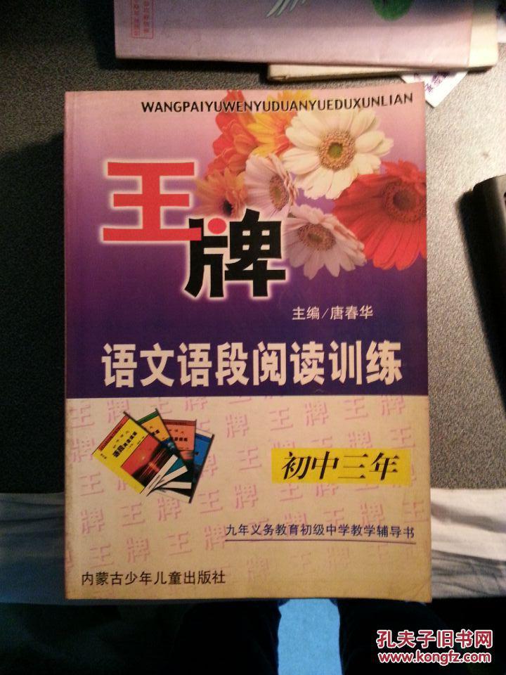 初中王牌语段阅读推荐(语文一年上初中二年上初中生老师语训练图片