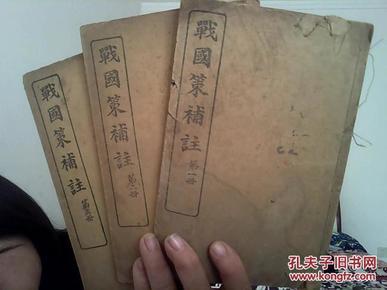 战国策补注(1,2,3册)