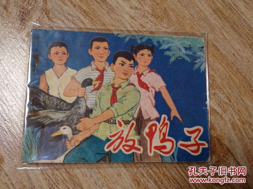 鸭子涨价_【图】放鸭子_价格:35.00_网上书店网站_孔夫子旧书网