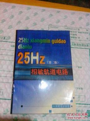 25hz 相敏轨道电路 第二版