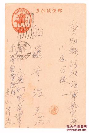 伪满洲日本昭和16年(1941年)2钱邮资明信片,金泽邮戳;