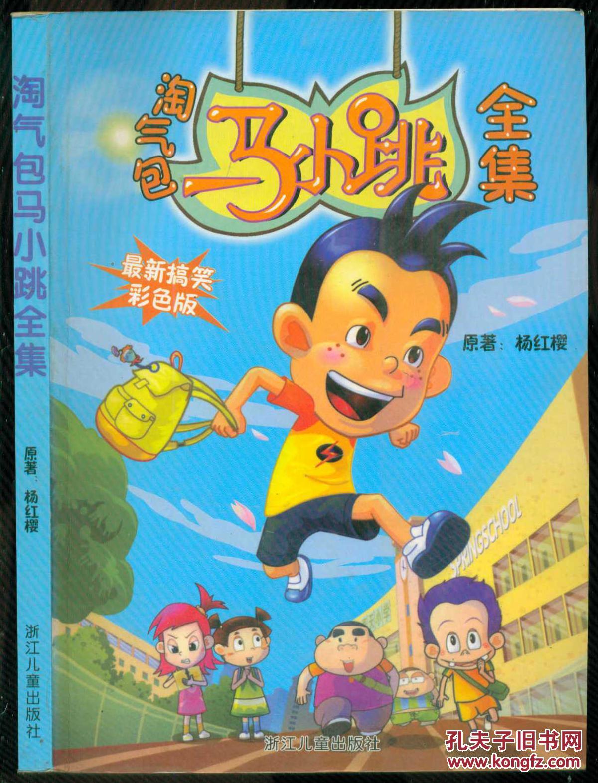 淘气包马小跳全集(最新搞笑彩色版)【16开漫画】