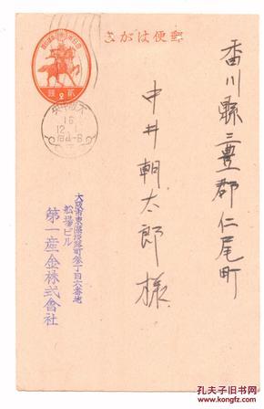伪满洲日本昭和16年(1941年)2钱邮资明信片,中央大坂邮戳;