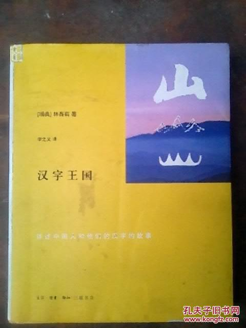 汉字王国图片