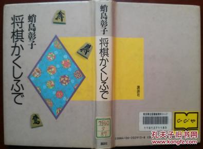 日文精装原版将棋书  将棋かくしふで  (店内千余种低价日文原版书)