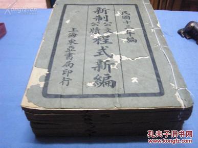 民国精印《公牍菁华》 八册全!