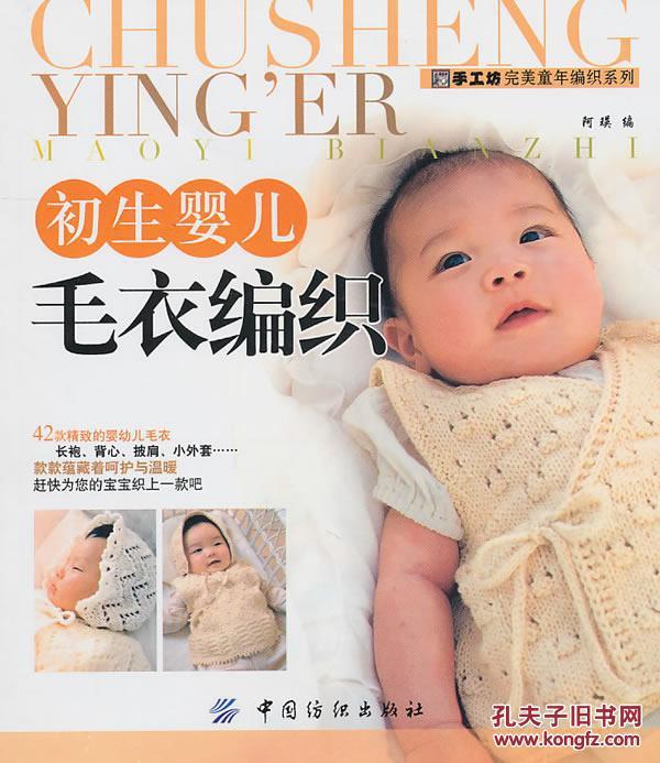 【图】低价/初生婴儿毛衣编织号(d)