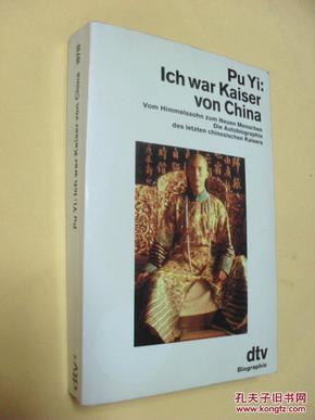 德文原版    我的前半生Puyi : Ich war Kaiser von Chin : vom Himmelssohn zum neuen Menschen 多图