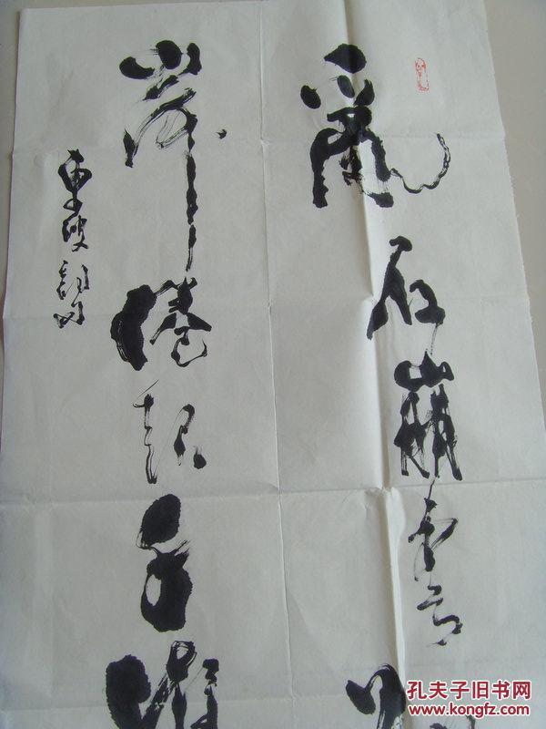 (中国书画家图片