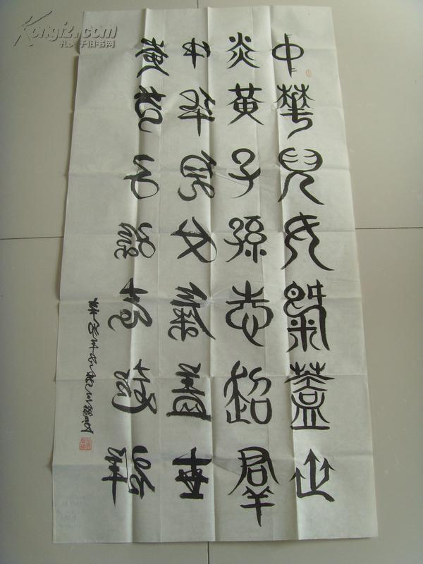 黄兰簪:书法:倒书:国家特级书法家,北京艺之瑰宝书画院士,中国杰出图片