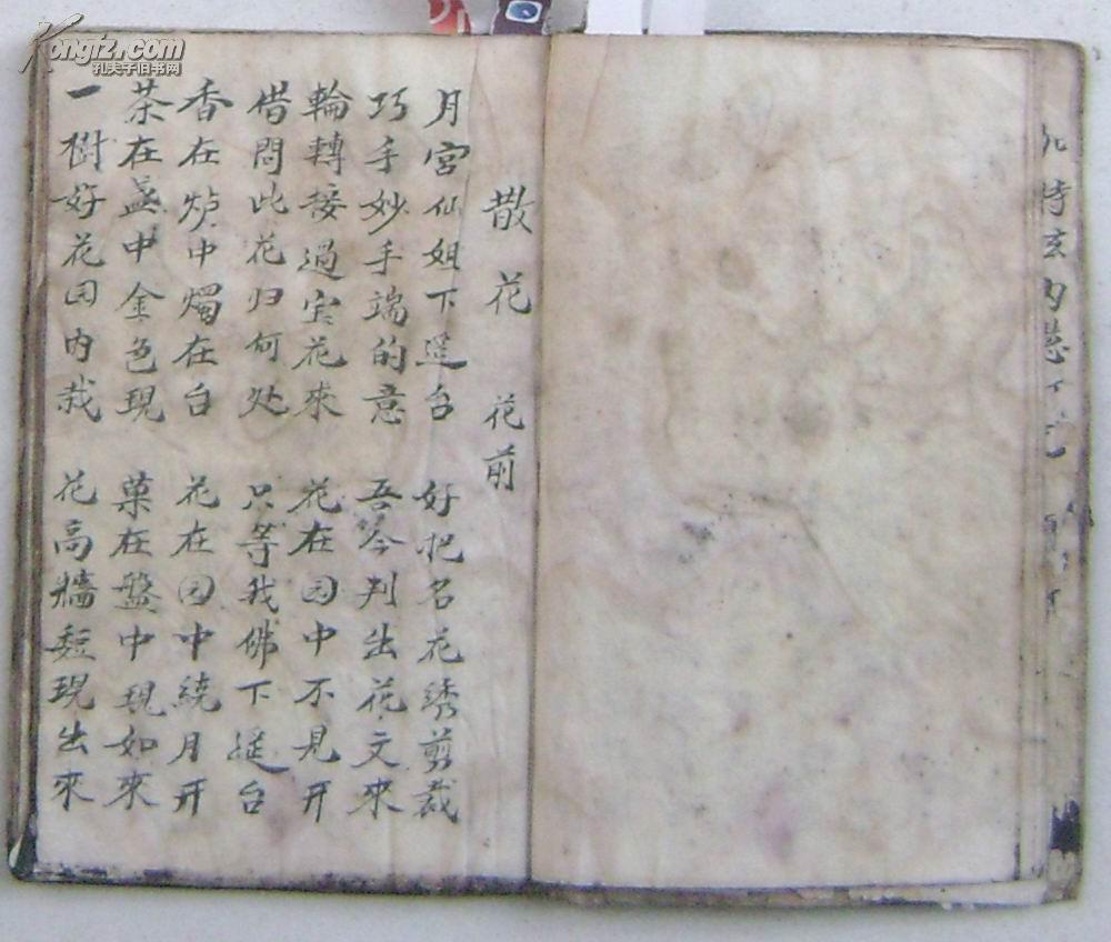 手抄唱本:有游城散花破狱 往生咒 开奏科 自缢念等(33