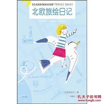【图】北京花生文库旅行绘本系列:北欧旅绘日记图片